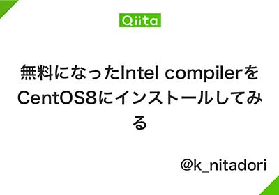 無料になったIntel compilerをCentOS8にインストールしてみる - Qiita