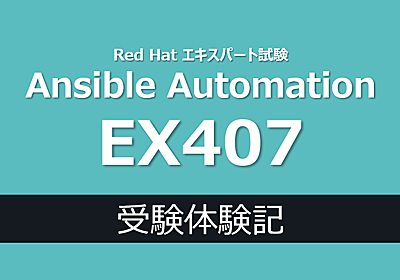 [Ansible] EX407 (Red Hat Certificate of Expertise in Ansible Automation) 受験体験記 - APC 技術ブログ
