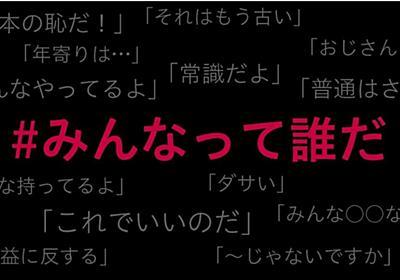 """電車での飲食は「日本の恥」なの? 蔓延する """"みんな化語""""の5つのタイプ"""