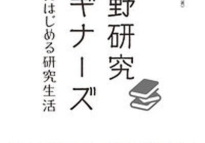 在野研究ビギナーズ - 株式会社 明石書店