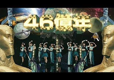 アンジュルム『46億年LOVE』(ANGERME [4.6 Billion Years Love])(Promotion Edit)