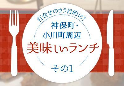 打合せのウラ目的に!神保町・小川町周辺美味しいランチ<その1>|ブログ|WEB制作会社 株式会社イングス|東京
