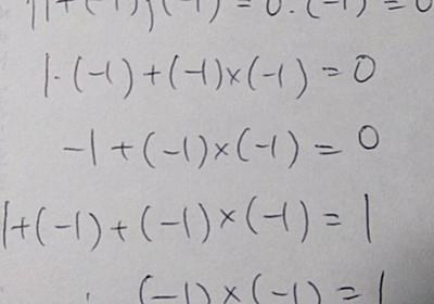 中1の問題『(-1)×(-1)=1を示せ』を大学レベルの数学でオーバーキルするリプ欄が勉強になる - Togetter