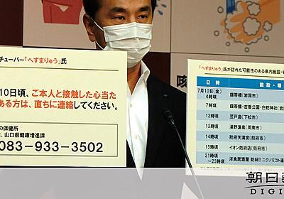 ユーチューバー「へずまりゅう」と接触、2人感染 山口 [新型コロナウイルス]:朝日新聞デジタル