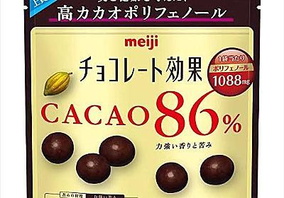 【私の間食アイテム】明治チョコレート効果72%と86%を食べ比べ - 現役整体師の呟き〜やっぱり健康が一番!〜
