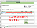 【Excel】VLOOKUP関数はもう古い! エクセルで効率的に大量のデータから必要な情報だけを転記する方法 - いまさら聞けないExcelの使い方講座 - 窓の杜