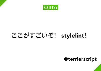 ここがすごいぞ! stylelint! - Qiita