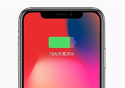 iPhone 8とiPhone Xは「30分で50%の高速充電」に対応、ただし別途必要なものあり - GIGAZINE