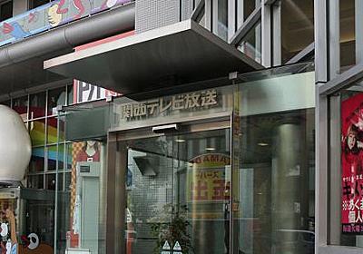 関西テレビ、岩井志麻子氏の「ヘイト発言」放送、番組で謝罪「真摯に反省」 - 毎日新聞