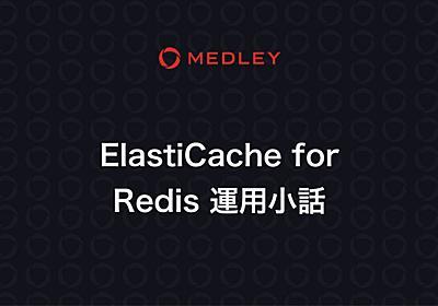 ElastiCache for Redis 運用小話 〜メドレー・TechLunch〜 - Medley Developer Blog