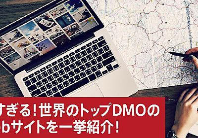 凄すぎる!世界のトップDMOのWebサイトを一挙紹介! | ジャパン・ワールド・リンク