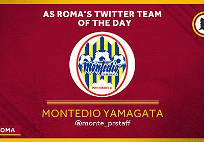 ASローマの「きょうのツイッターチーム」にモンテディオ山形が東アジアのクラブとして初の選出!モンテ広報「興奮が止まらない。。。。。」 : ドメサカブログ