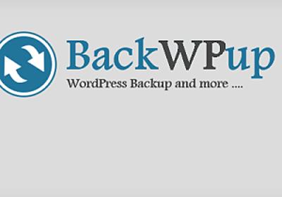 今こそ安心できるWordPressバックアップを!復旧作業まで実際にやってみたWordPress丸ごとバックアップ法