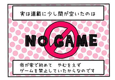 「できるだけ子どものゲームには寛容でいたい」と思っていた我が家、はじめてのゲーム禁止令 | サイボウズ式