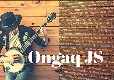 JavaScriptで音楽をプログラミングできるライブラリ「Ongaq JS」を使ってみた! - paiza開発日誌