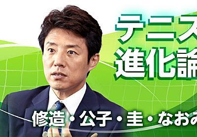 「僕は貴公子じゃない」松岡修造、熱くしたたかに  :日本経済新聞