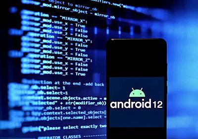 Android 12が10月4日に正式リリースの噂 Pixel 6も同時期に発売? - Engadget 日本版