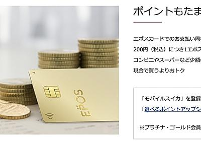 2.5%還元:電子マネーチャージに最適なエポスゴールドカード - FIRE: 投資でセミリタイアする九条日記