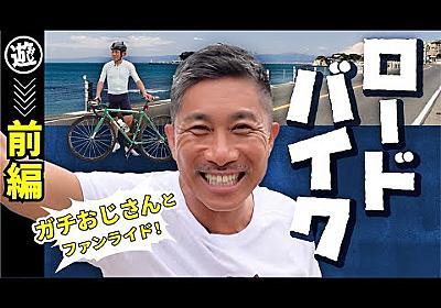 【おじ遊】前園真聖が遊び倒す!ロードバイクで目指すは江ノ島!!【おじさん達の青春旅 前編】 - YouTube