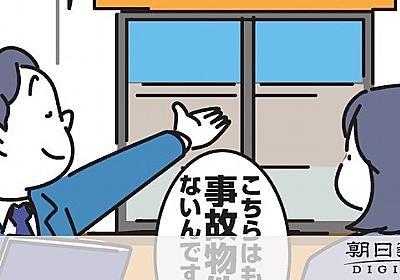 事故物件の告知、基準が登場へ 病死と他殺で変わる?:朝日新聞デジタル