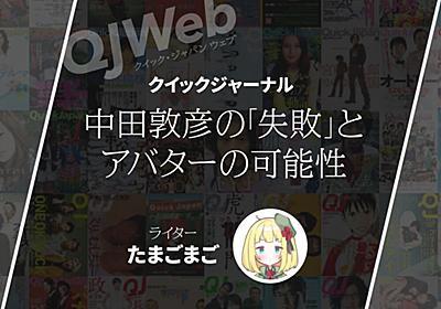 中田敦彦の失敗、アメリカザリガニ、吉田尚記、タイムマシーン3号らの挑戦から考えるアバターの可能性 - QJWeb クイック・ジャパン ウェブ