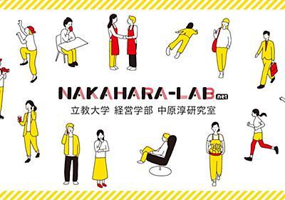 「箇条書き」ばかりしていると「頭が悪くなっちゃう」のはなぜか?   立教大学 経営学部 中原淳研究室 - 大人の学びを科学する   NAKAHARA-LAB.net