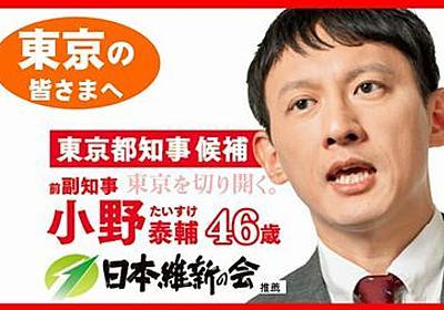 東京都知事選挙「日本維新の会 推薦 小野 たいすけ」 - 橋下維新ステーション