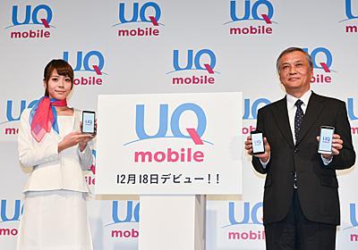「やんちゃなことをやる」MVNO市場でau網拡大を図る「UQ Mobile」 - ケータイ Watch