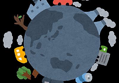 地球温暖化問題とは-現状と本当の原因-