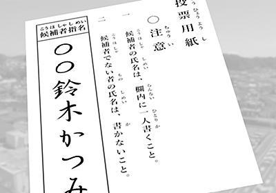 投票用紙には ◯◯も書いて | 特集記事 | NHK政治マガジン