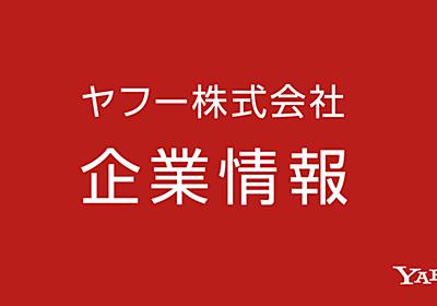 当社社員の講演における不適切表現のお詫び - ヤフー株式会社