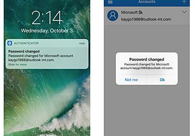 アカウントの不正利用を早期発見 ~「Microsoft Authenticator」にセキュリティ通知が追加 - 窓の杜
