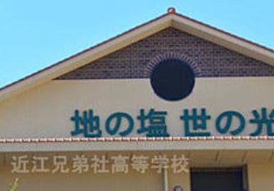 被災地訪問・近江兄弟社高等学校 - happy-ok3の日記