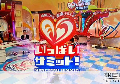 作家の岩井志麻子氏、収録番組で差別的発言 関テレ放送:朝日新聞デジタル