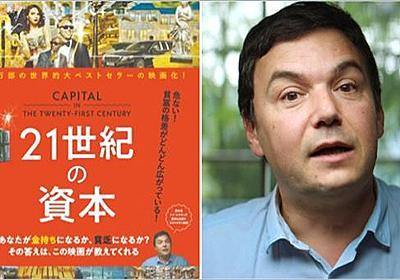 町山智浩 映画『21世紀の資本』を語る