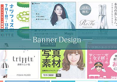 新米デザイナー必見!バナーデザインを効率的に美しくする10のステップ | 東京上野のWeb制作会社LIG
