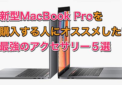 【保存版】新型MacBook Proを購入する人にオススメしたい最強のアクセサリー5選 - 新・価値のあるお買い物日記