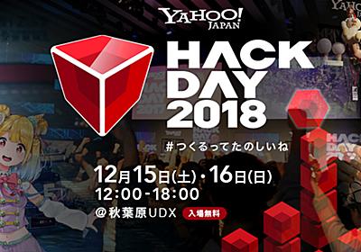 Yahoo! JAPAN Hack Day 2018/テクノロジーを楽しむワンダーランドやります!ライブパフォーマンス、技術で遊んでみよう展、ハッカソンなど! #つくるってたのしいね