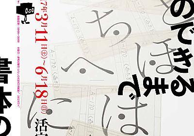 『印刷書体のできるまで 活字書体からデジタルフォントへ』 印刷博物館(東京都) - 全国のイベント情報 : CINRA.NET
