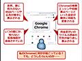 Google Chromeで不正なプログラムを検索して削除する:Google Chrome完全ガイド - @IT