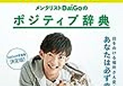 どうでもいいことを気にしすぎなんだ。(DaiGo's key words) - kale's diary ~ ケールの雑日記 ~
