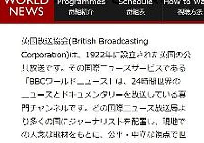 【ワロタw】BBC(英公共放送)がNHKを取材「NHKはいつから韓国中国の支配下にはいったのか?」「ファーウェイはNHKにいくら払ったの?」 | もえるあじあ(・∀・)