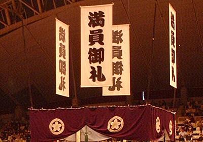 9月22日は「横綱千代の富士が本場所通算965勝の最多記録達成した日」~ながっ!(*´▽`*)~ - kanahiroの今日は何の日