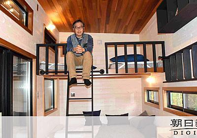床面積、平均の2割で暮らす タイニーハウスって何だ?:朝日新聞デジタル