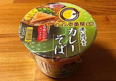 CoCo壱番屋監修 濃い出汁香るカレーそば 食べてみました!出汁が美味いココイチのカレーそば! | きょうも食べてみました!