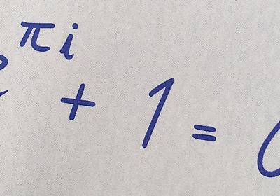 東大生が語る、ちょっとディープな美しすぎる数式の話(東京大学CAST) | ブルーバックス | 講談社(1/3)