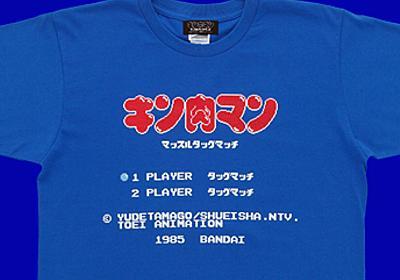 ファミコンそのままのドット絵がたまらない!「キン肉マン マッスルタッグマッチ」Tシャツ&グッズが最高にクールな件 | そうさめも