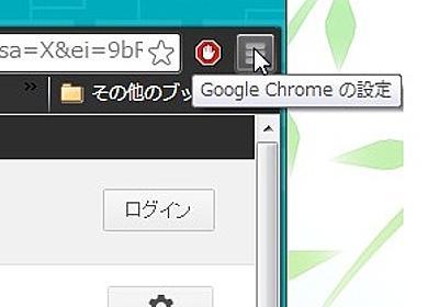 Google Chromeで強制的にメイリオになるのを回避する - システムアーツ@はてな