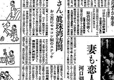 【更新】「安倍首相の真珠湾訪問「現職初」ではなかった 各紙間違えたけど、実はあの人が