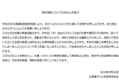 【北海道震度7地震】北海道テレビのアナらが泥にはまり、救助に6時間 「消防の活動に支障」と謝罪 - 産経ニュース